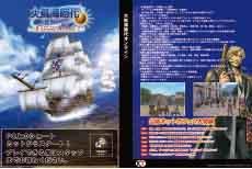 大航海時代 Online 公認ネットカフェ用DVDPOP