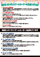 ゲームコーナー販促 オンラインゲームユーザー応援POP