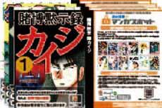読み放題☆マンガスポットネットカフェ用DVDPOP