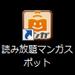 読み放題☆マンガスポット ショートカットアイコン 作成ツール(フル・ライト共通)