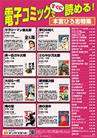 読み放題☆マンガスポット 本宮ひろ志特集 A4POP
