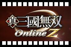 真・三國無双 Online Z 龍神乱舞 プロモーションムービー (isoデータ付き)