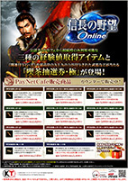 信長の野望 Online PayNetCafe A4メニュー