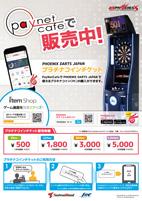 フェニックスダーツジャパン PayNetCafe A4メニュー